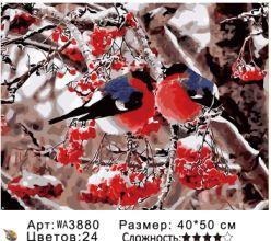 Картина по номерам 40x50 WA3880